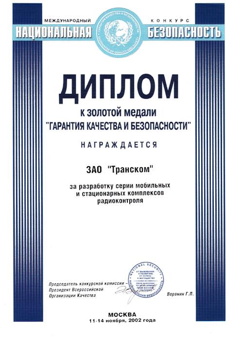 """""""ТРАНСКОМ"""" было награждено"""